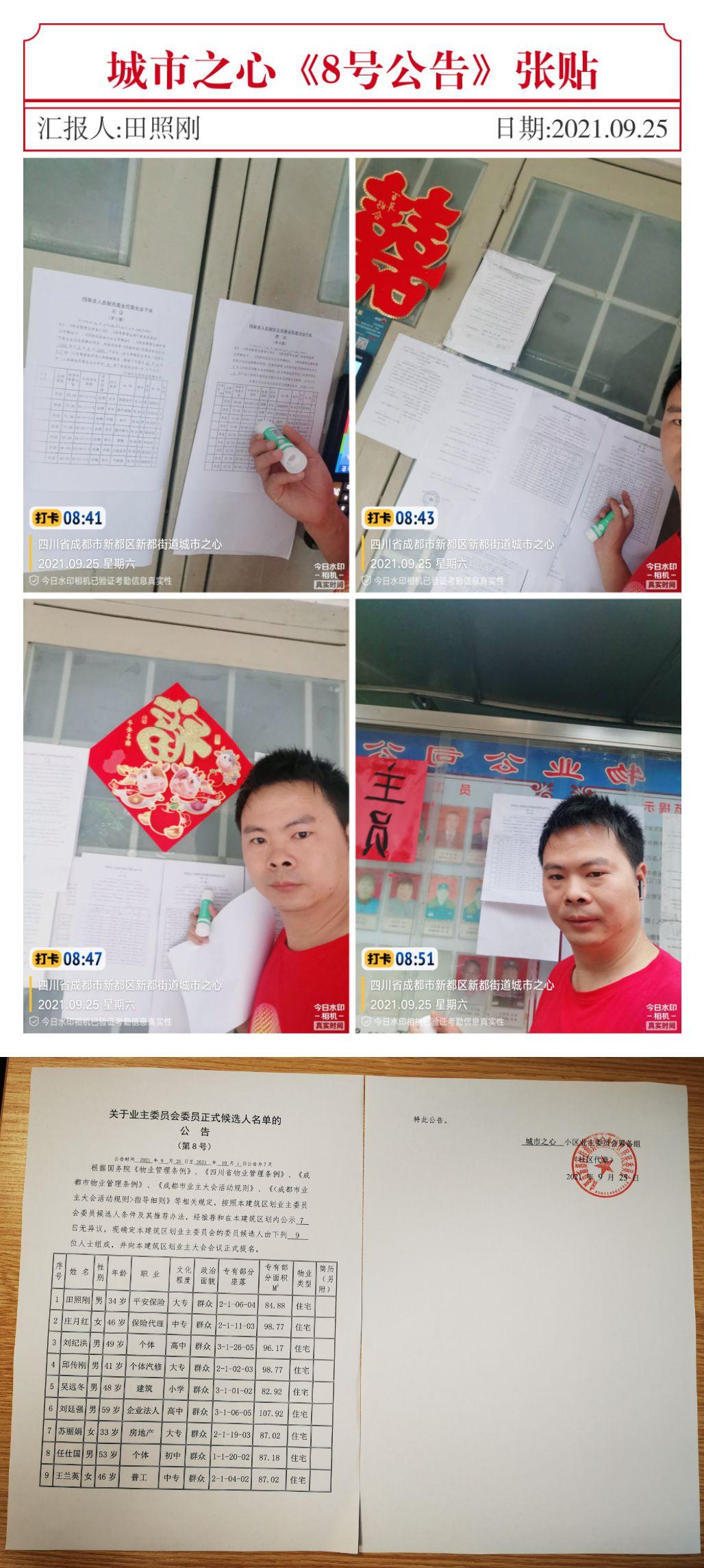 【业委会】2021.9.25宝光社区公告(第8号)公示7天 新都区业主委员会-第2张