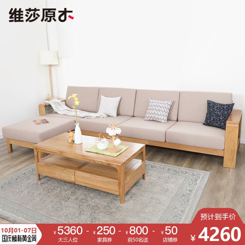 維莎日式全實木沙發組合小戶型橡木可拆洗三人四人轉角布藝沙發