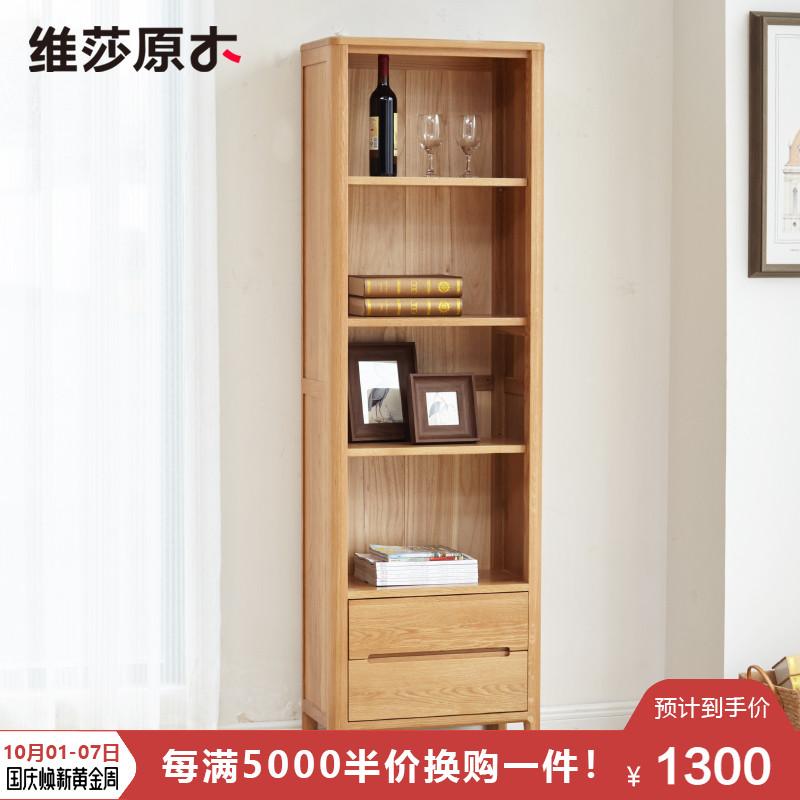 維莎日式純實木書柜進口白橡木書架北歐簡約置物架帶抽屜展示柜