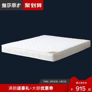 Veishea flagship cửa hàng nệm lò xo Simmons 1,5m ưu kinh tế 20cm phòng ngủ đôi và nhược điểm của việc có sẵn - Nệm