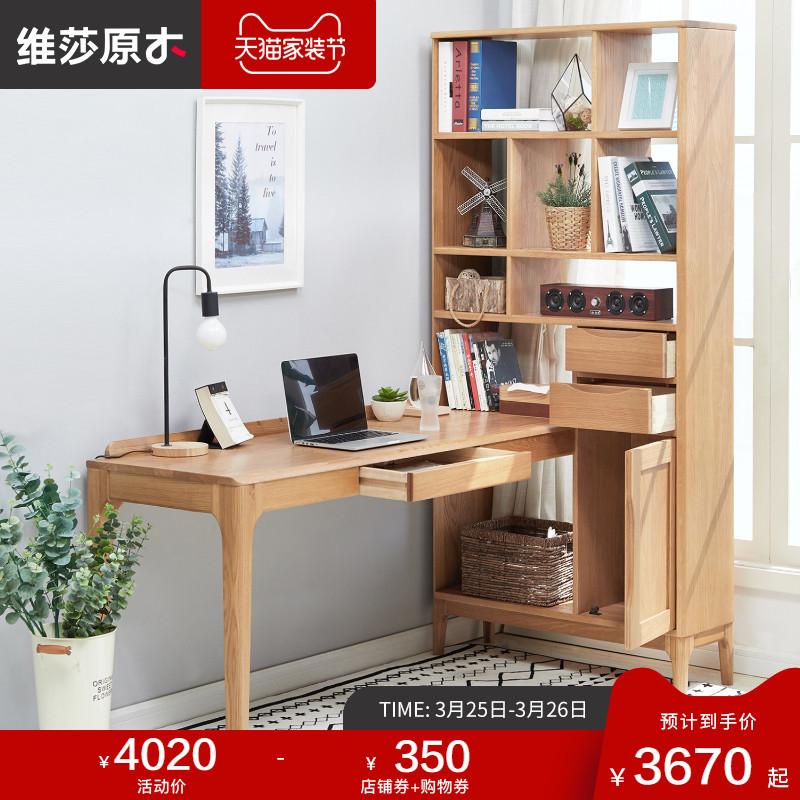 维莎日式全实木书桌书架组合橡木写字台北欧简约家用办公家具