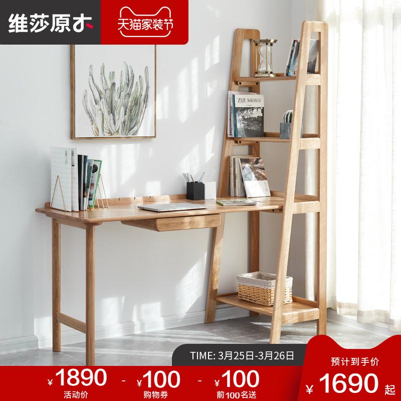 维莎日式全实木书桌书架组合橡木学习桌北欧简约家用办公家具