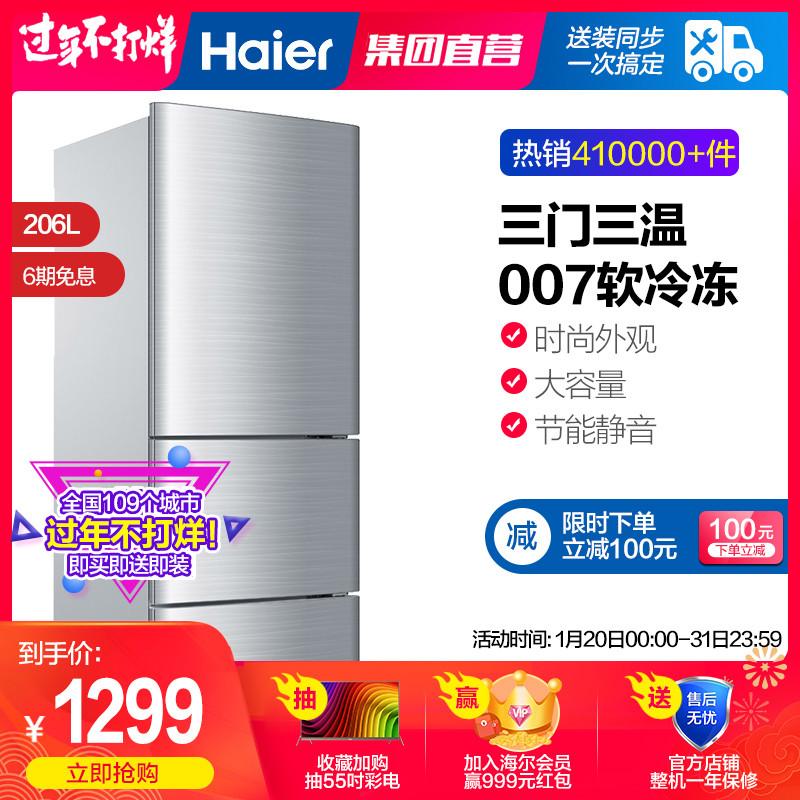 Haier/海尔 BCD-206STPA三门小型家用官方节能静音宿舍租房小冰箱