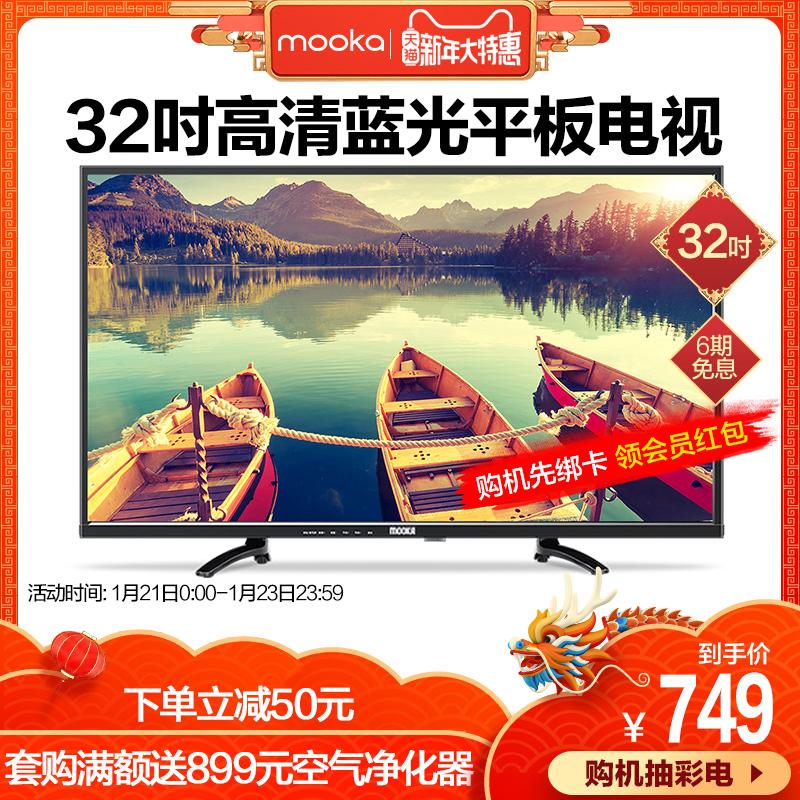 MOOKA/模卡 32A3 32英寸卧室  蓝光高清液晶平板电视机