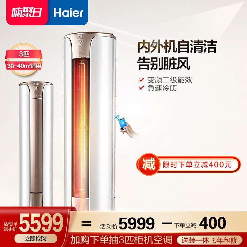 Haier/海尔KFR-72LW/22HBA22AU13匹空调二级柜机自清洁能效立式