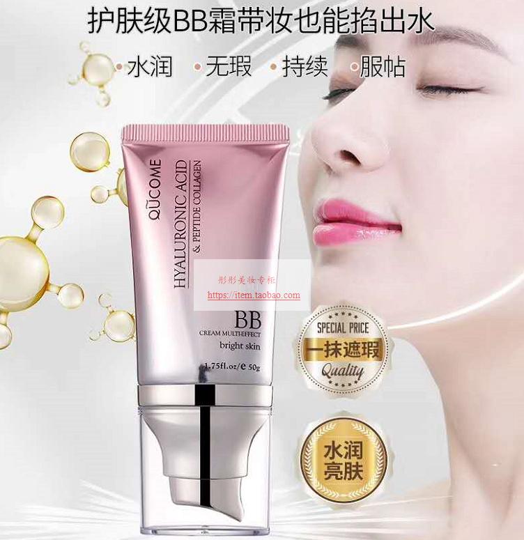 Qiukou 850 Hyaluronic Acid Polypeptide Collagen Đa tác dụng Kem nền trang điểm màu nude Kem che khuyết điểm trang điểm màu nude Làm sáng da Giữ ẩm lâu dài Trang điểm - Kem BB
