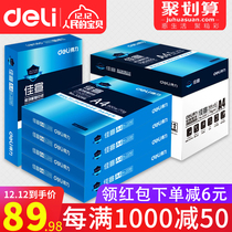 Good Jia Xuan A4 copy paper printing white Paper 70g80g whole box 5 packaging