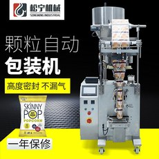 Mung beans peanut seeds small vertical cereals automatic packing machine Weighing device