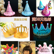 Birthday hat children luminescent Headwear Party cake hat cake decoration