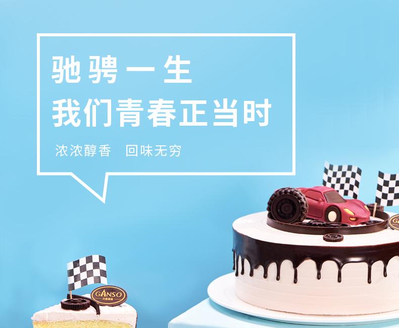 元祖驰骋人生小汽车鲜奶油巧克力味生日蛋糕零食下午茶全国同城送详细照片