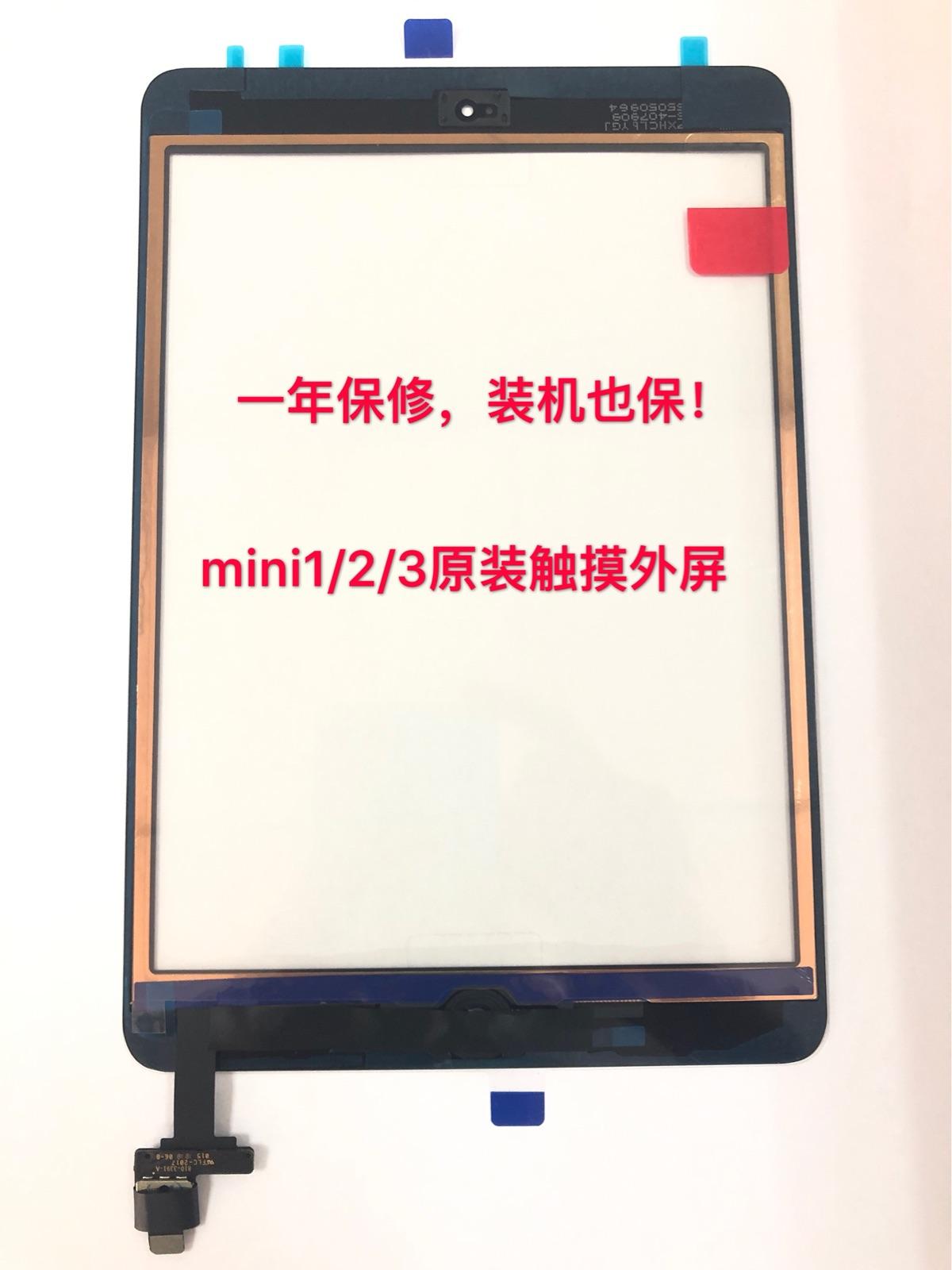 原装iPadmini1苹果玻璃外屏A1432触摸屏a1455/1489/1490v原装外屏2