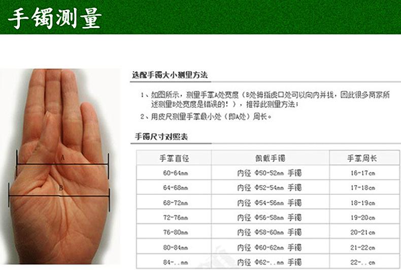 尺寸可根據已有的手鐲直接測量內直徑,也可告訴客服身高體重和圖片