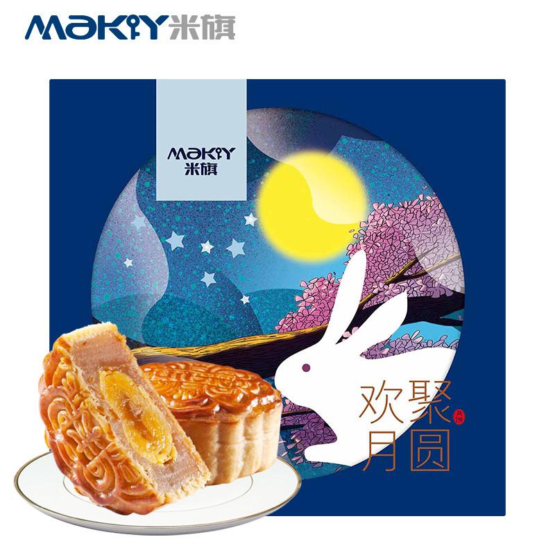 米旗官方旗舰店-法式乳酪月饼550g9枚