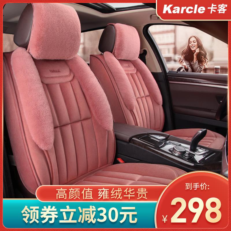 座套坐垫冬季座垫网红全包围车垫女汽车奥迪A3Q2逍客轩逸速腾毛绒