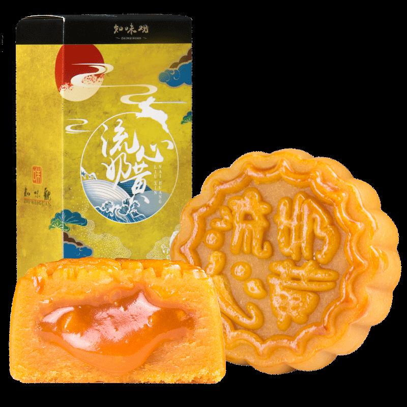 知味观流心月饼4只 网红零食流沙奶黄馅月饼法式流心酥散装多口味