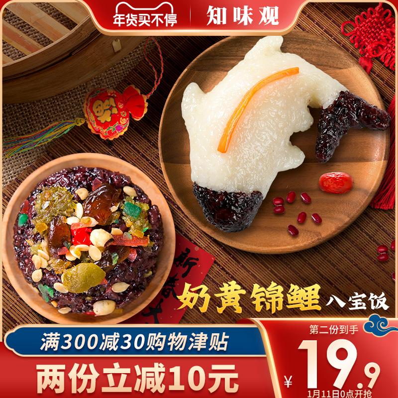 中华老字号 知味观 八宝饭组合装 3袋共900g 天猫优惠券折后¥19.9包邮(¥29.9-10)3款组合可选