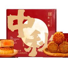 知味观中秋节广式月饼礼盒2盒装