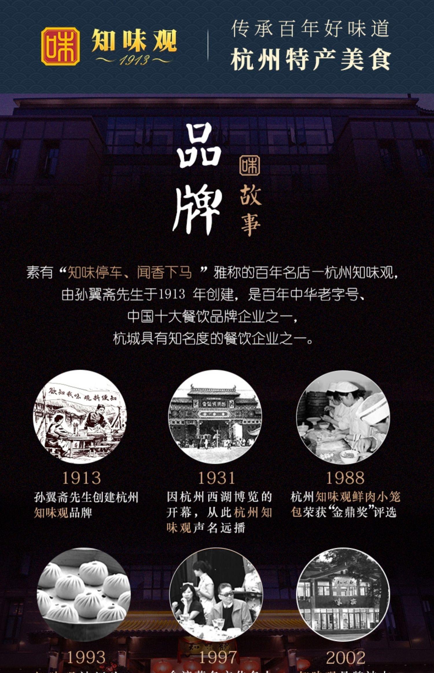 知味观官方旗舰店桂花莲子西湖莲藕