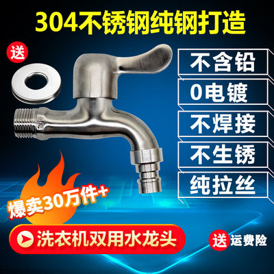 Kang Liyuan washing machine faucet 304 stainless steel 4 points 6 points fast open household mop pool one into two water mouth