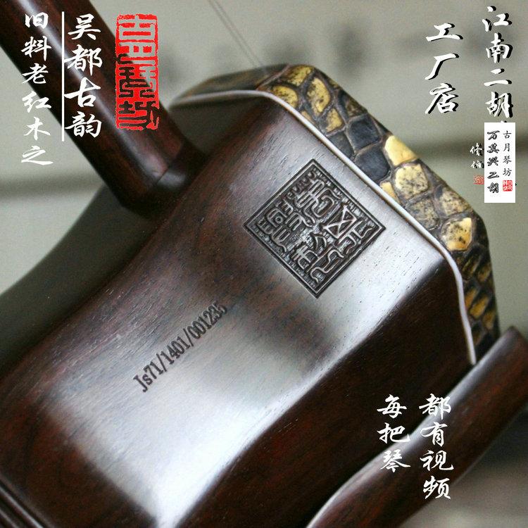 万其兴二胡手工明清旧料老红木专业演奏考级乐器厂家直销正品包邮