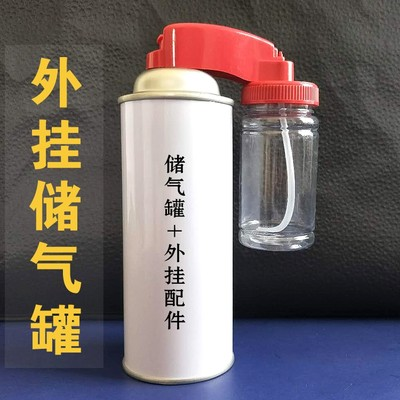 External pendant gas tank self-cultivation spray similar mini air compression air pump external pendant gas cylinder