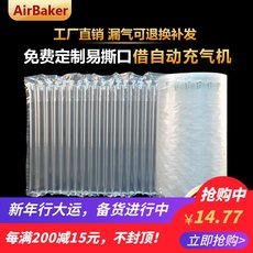 Air column bag anti-seismic packaging bag gas column coil anti-break bubble bag express inflatable bubble column protection airbag