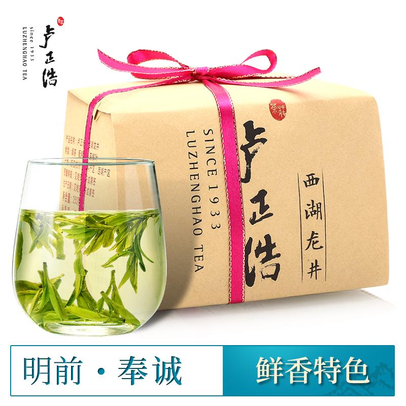 2018新茶上市盧正浩茶葉綠茶明前特級西湖龍井奉誠傳統包250g春茶