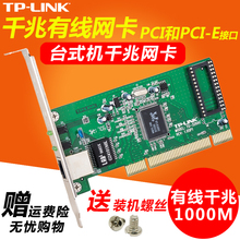 TP-LINK PCI-E Gigabit Ethernet desktop computer independent network card
