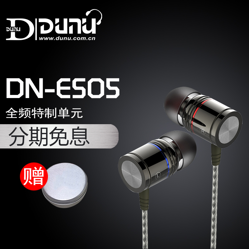 Dunu DAC DN-ES05 three-frequency equalizer HiFi headphones MP3 in-ear