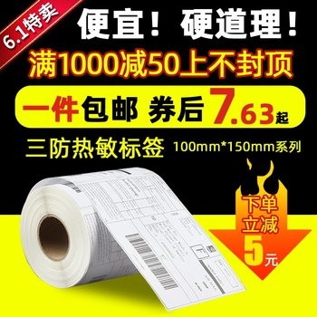 Thermal paper stickers AliExpress worry logistics shipping labels 4 * 6 inches 100 * 150e-mail treasure labels