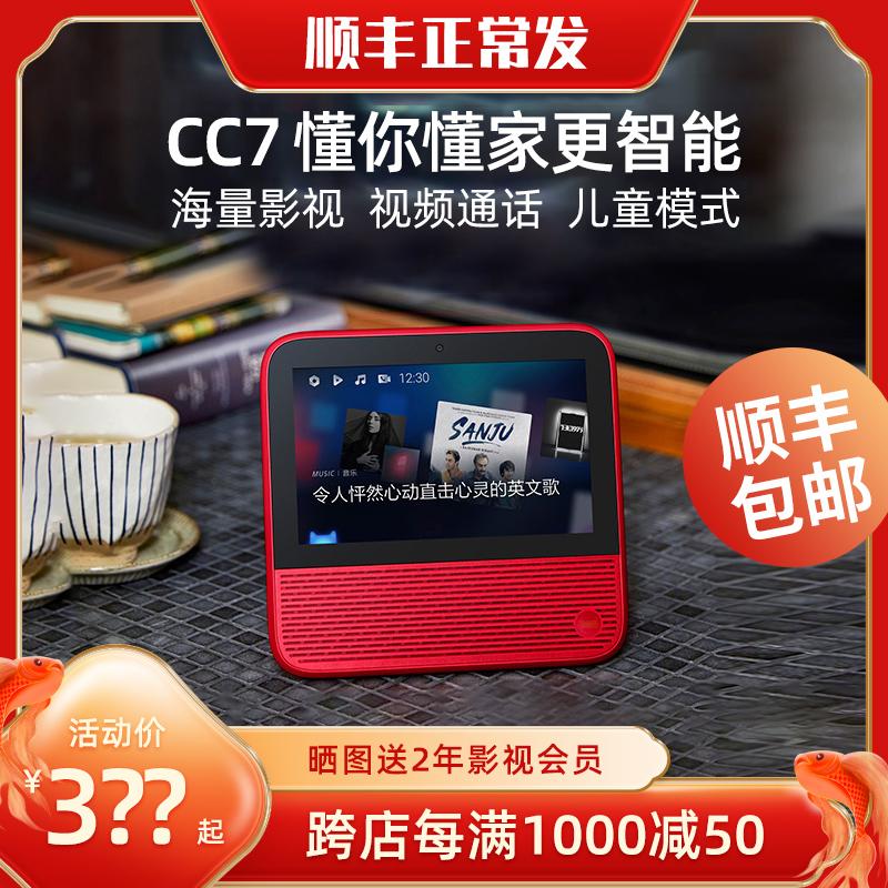 天猫精灵CC10/CC7电池10寸带屏智能音箱AI语音助手蓝牙音响家用