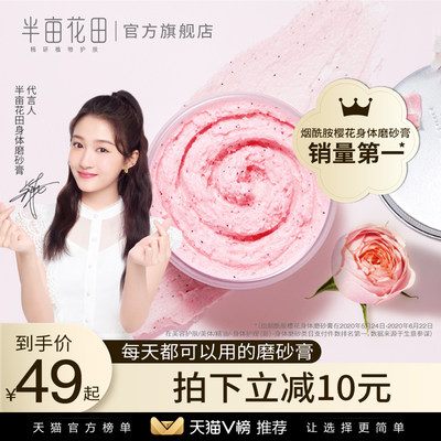 Half acre Hanada Nicotinamide Ice Cream Cherry Blossom Body Scrub Exfoliating Whitening Body Pimple Shower Gel