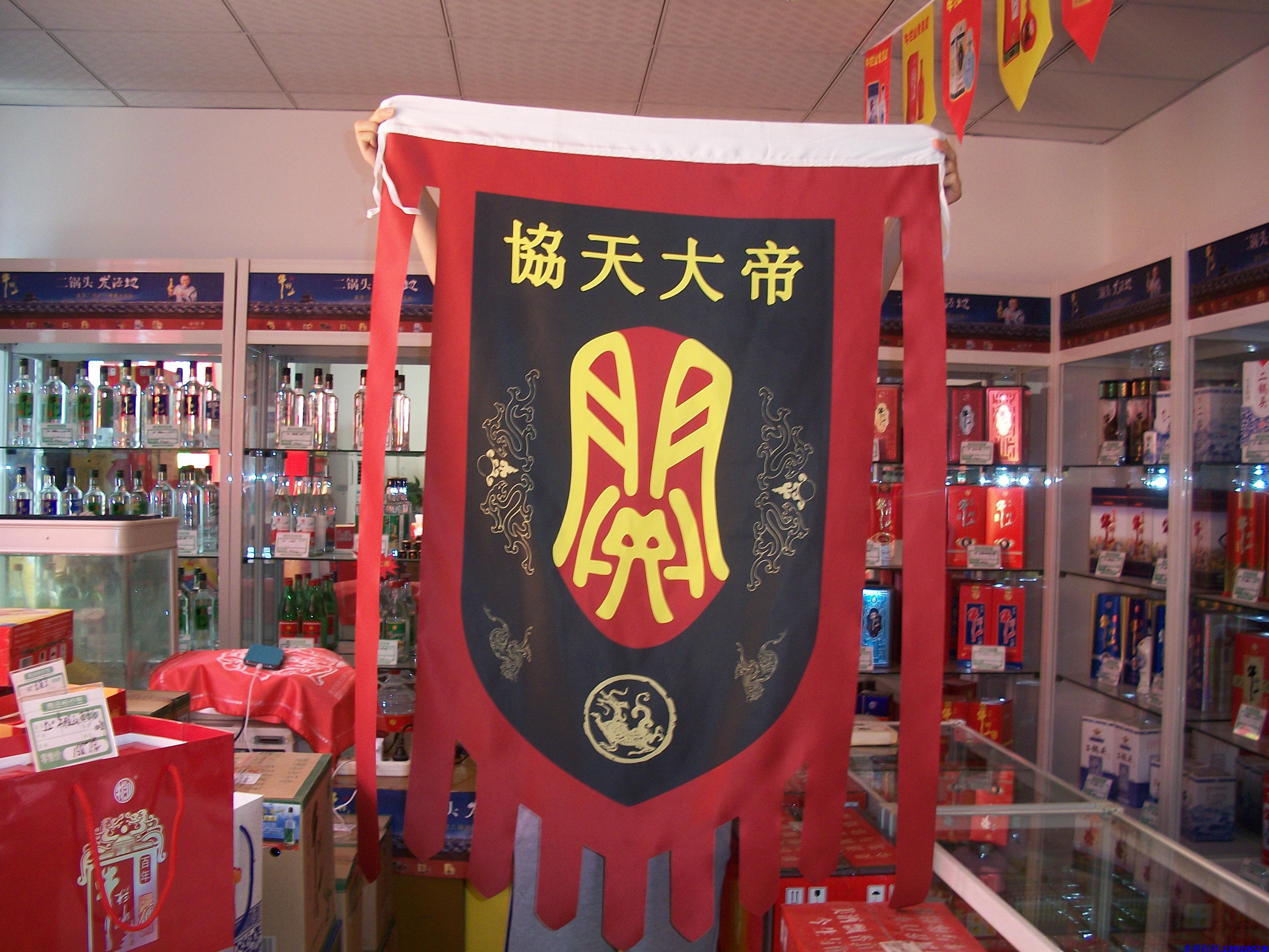 Флаг Античный флаги, баннеры, jiuqi, shuaiqi, можно установить флаг флагов, полумесяц Луны, пламя, размер