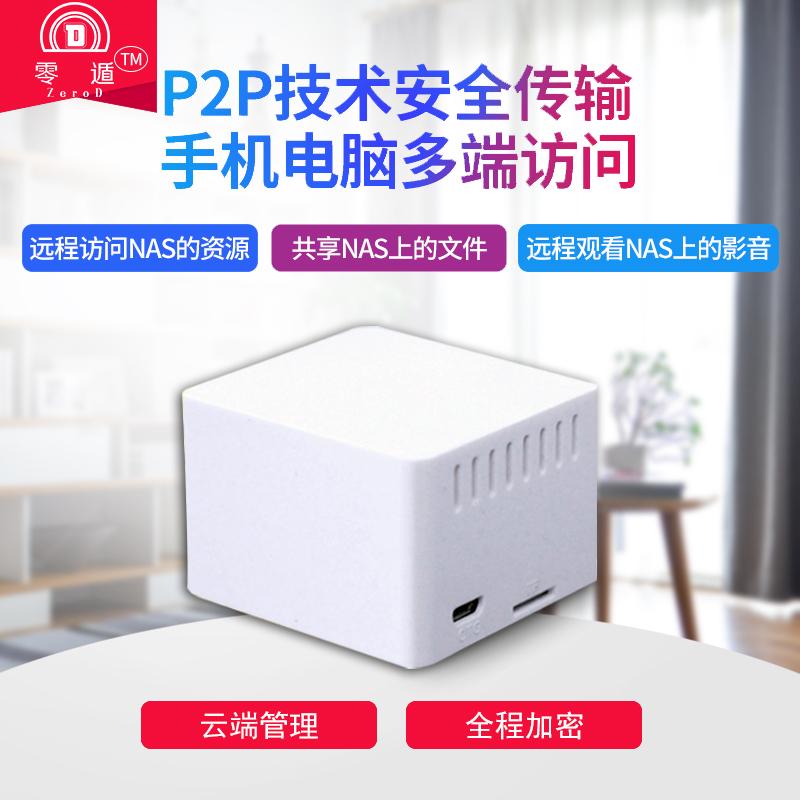 Zero dun™NAS companion network storage system high-speed