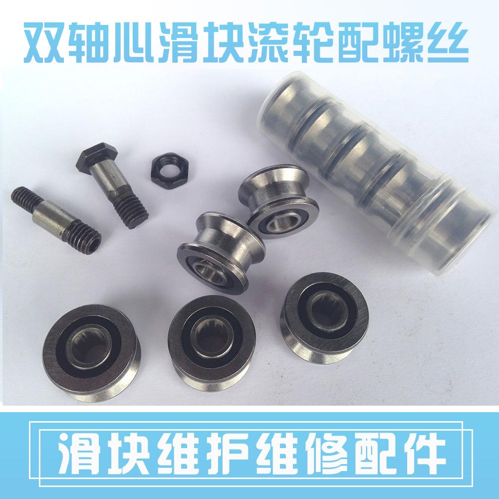 内外置铝合金双轴心滑块配件SGB/LGD/LGB滚轮配螺丝偏心轮防尘盖(图5)