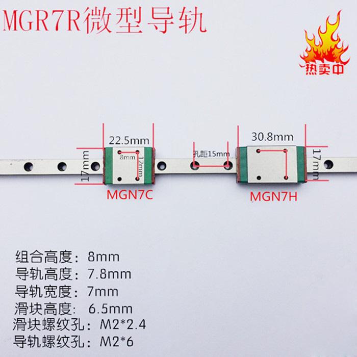 高精度轻型小线轨方型方轨国产微型线性导轨MGN/MGW滚珠直线滑轨(图7)