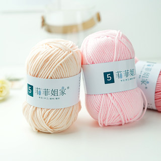 Miner's hand-knitted diy doll crochet wool material package scarf wool ball 5 strands milk cotton sweater