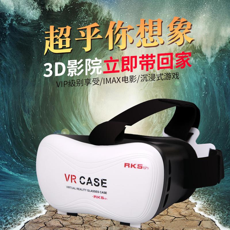 满66.00元可用1元优惠券vr case 5代手机3d头戴式虚拟眼镜