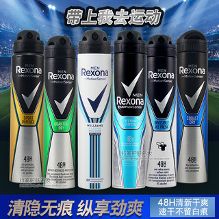 Rexona Shu Ni / Ru Na Men's Canal Spray 200ml