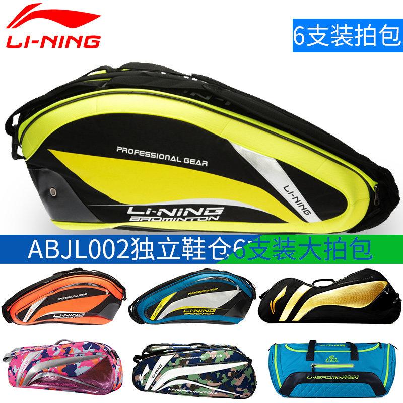 李宁背包羽毛球包单肩男女正品3/6支羽毛球拍网球拍包球袋双肩
