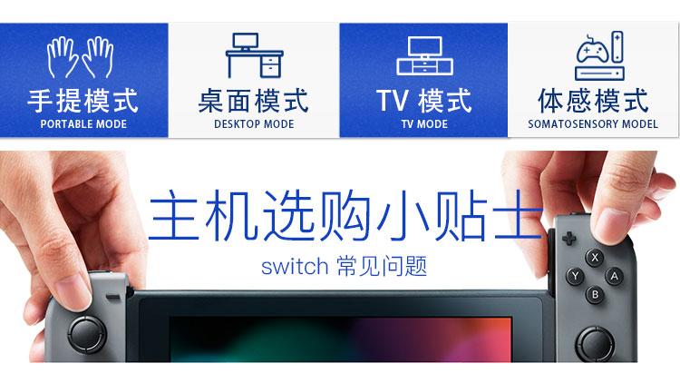 興達 任天堂ns switch二手游戲機掌機家用機主機