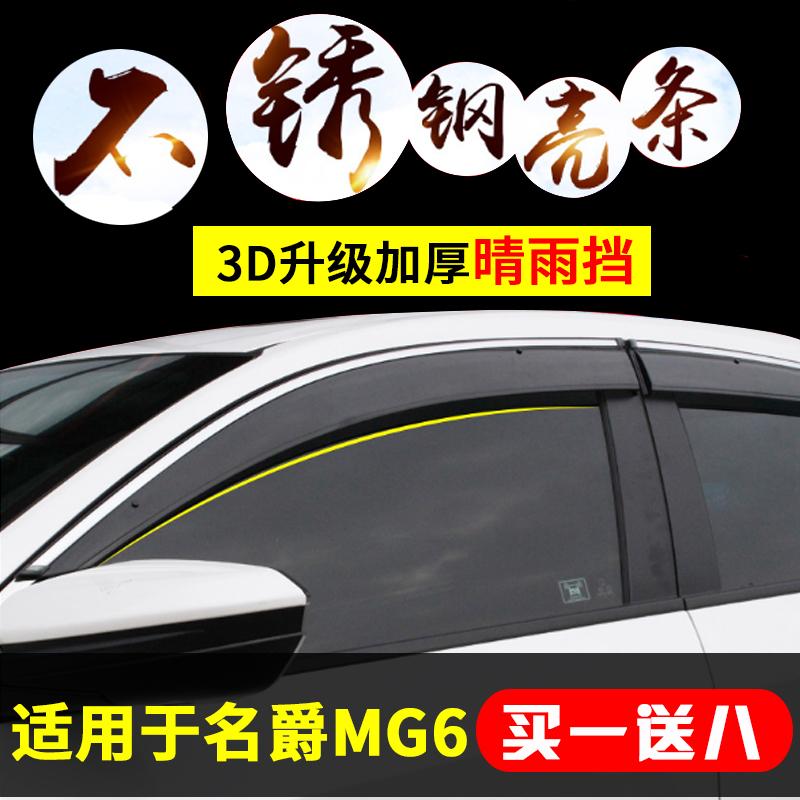 Áp dụng cho MG 6 cơn mưa nắng 19 năm mới đặc biệt sửa đổi mưa SAIC MG6 che mưa cửa sổ sửa đổi - Mưa Sheld