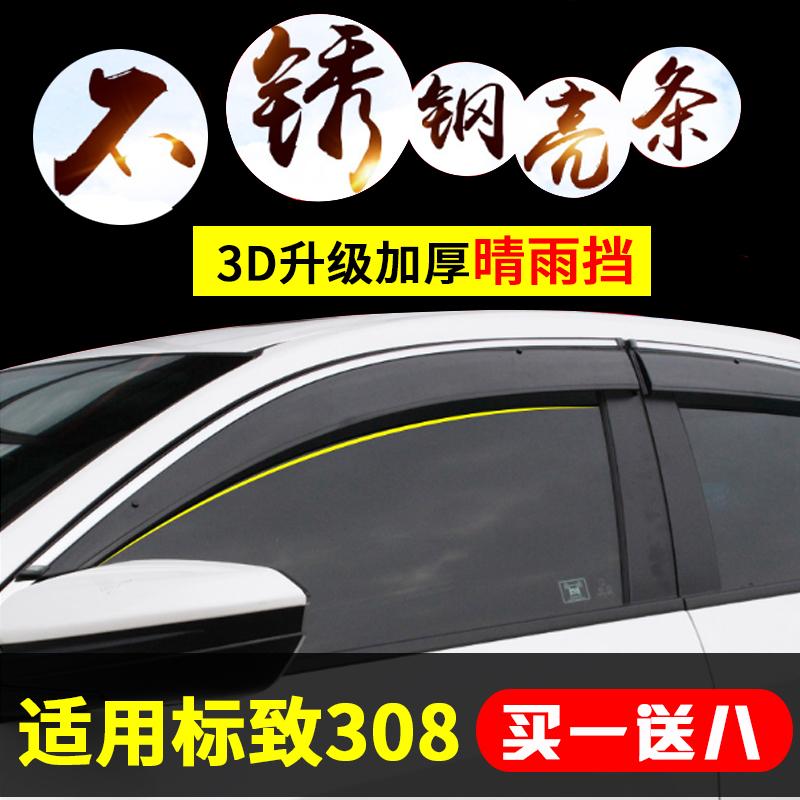 Áp dụng Peugeot 308 đặc biệt mưa và che chắn mưa xe kính chắn gió cửa sổ mưa mưa lông mày mưa kính sửa đổi che mưa - Mưa Sheld