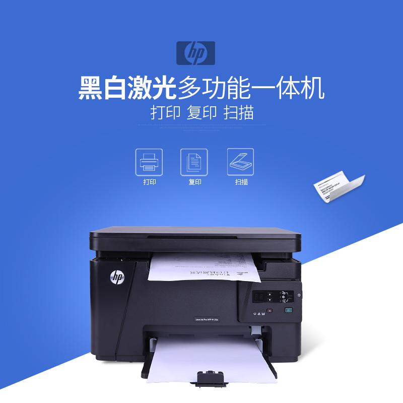HP/惠普 M126a多功能黑白激光打印机一体机A4复印机扫描家用办公