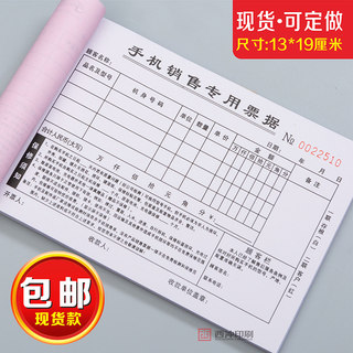 Mobile phone store sales single-appliance appliances special bill warranty document billing this after-sales ticket service maintenance receipt