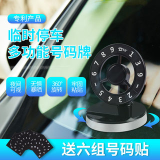 Creative round steering wheel parking sign high temperature luminous parking number card personalized mobile phone bracket rotatable shaft