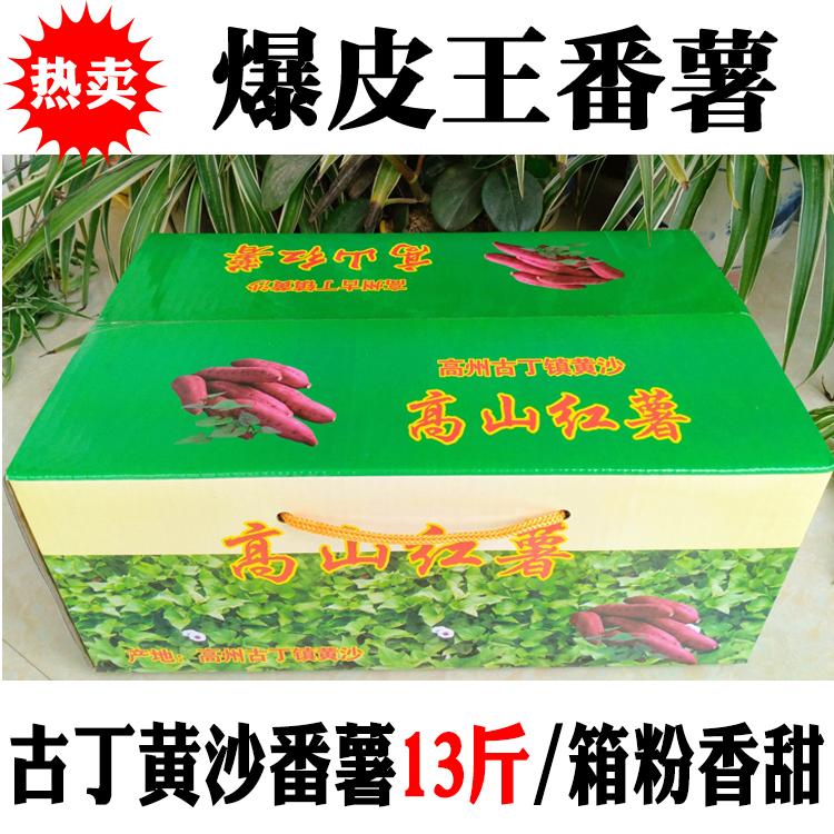 高州茂名黄沙新鲜红薯特产鸡蛋黄高山番薯红心爆皮王地瓜13斤/箱