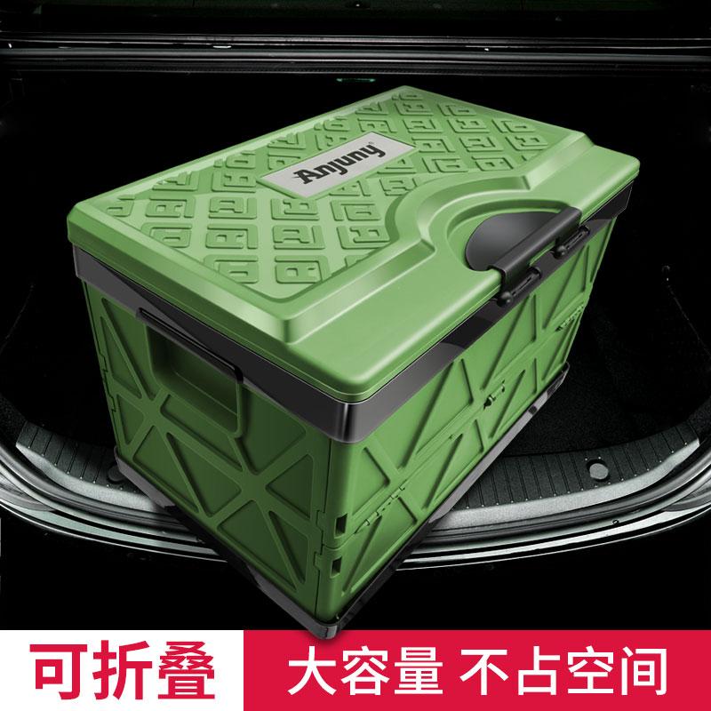 折叠车载v尾箱箱宝马尾箱后备箱储物箱汽车多功能整理箱塑料车用