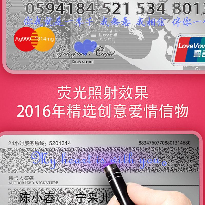 定制爱情银行卡银卡,送女友男友情侣创意礼物
