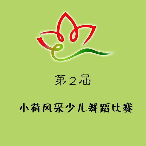 第二届[小荷风采]少儿舞蹈展演(6VCD)